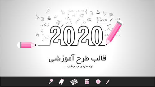 قالب- پاورپوینت- طرح- آموزشی- 2020 (2)