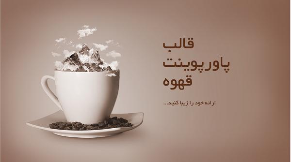 قالب-پاورپوینت-قهوه