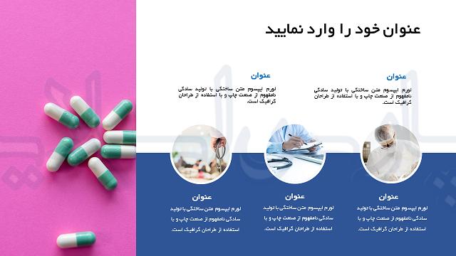 قالب-پاروپوینت-طرح-پزشکی