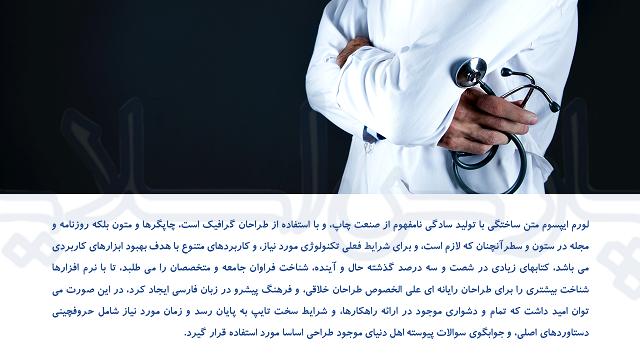 قالب-پاورپوینت-توسعه-پزشکی