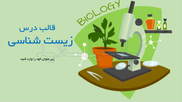 تمپلیت- پاورپوینت- درس- زیست- شناسی