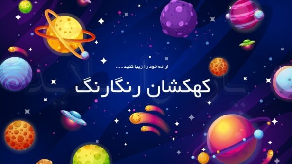 تم-پاورپوینت-کهکشان-رنگارنگ