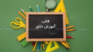 قالب-پاورپوینت-آموزش-خلاق