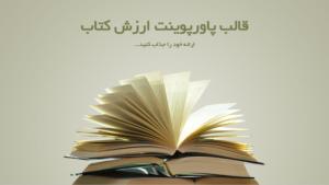 قالب- پاورپوینت- ارزش- کتاب