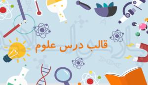 قالب-پاورپوینت-درس علوم