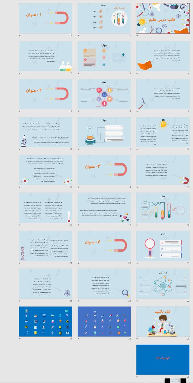قالب-پاورپوینت-درس علوم2