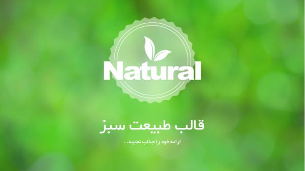 قالب-پاورپوینت-طبیعت-سبز-2