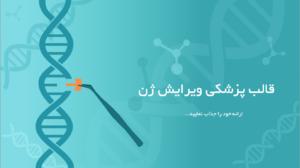 قالب-پاورپوینت-پزشکی-ویرایش-ژن-2