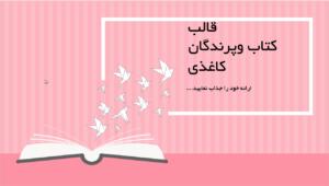 قالب-پاورپوینت-کتاب-و-پرندگان-کاغذی-2