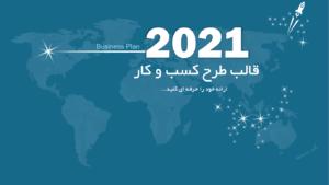 قالب- پاورپوینت- کسب- و- کار -2021.