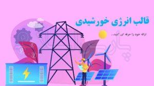 قالب-پاورپوینت-انرژی-خورشیدی