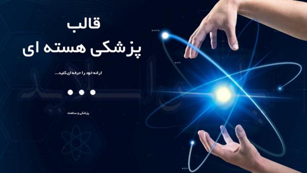 قالب-پاورپوینت-پزشکی-هسته ای