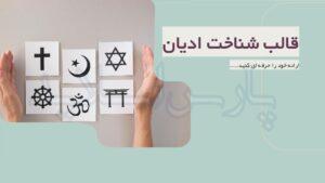 قالب-پاورپوینت-شناخت-ادیان