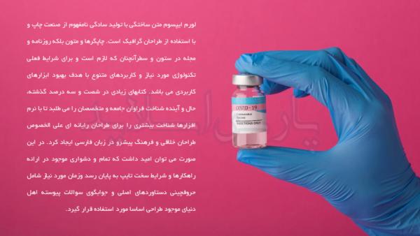 تم-پاورپوینت-پایان-نامه-داروسازی