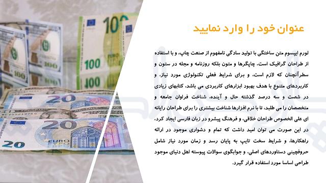 قالب-پاورپوینت-اقتصادی-درآمد