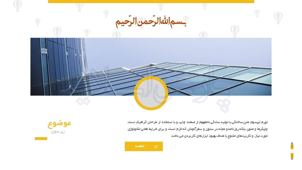 قالب-پاورپوینت-پروژه-ساختمان-مدرن