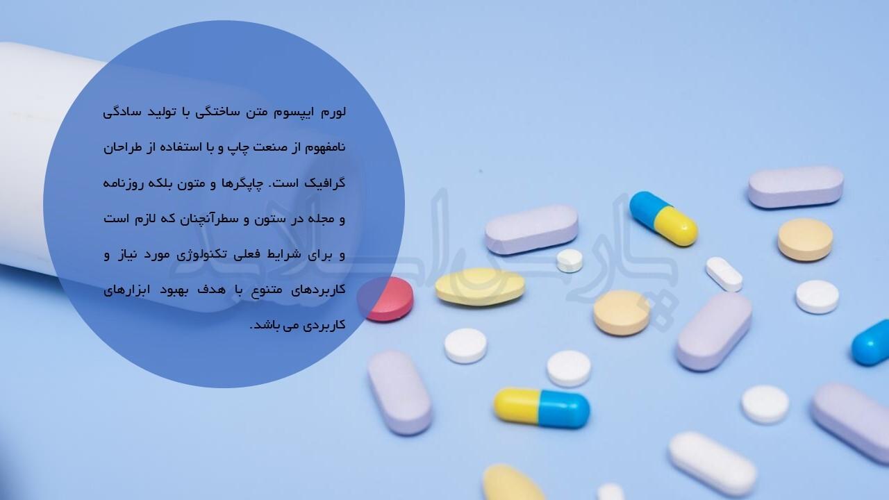 قالب-پاورپوینت-دارو شناسی