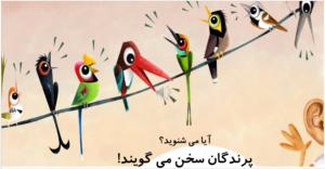 پاورپوینت پرندگان سخن می گویند