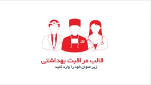 قالب-پاورپوینت-مراقبت-بهداشتی