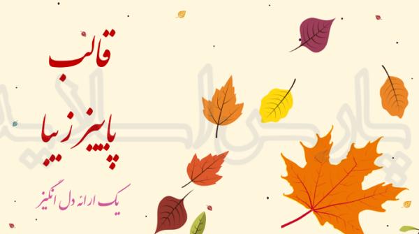 قالب-پاورپوینت-پاییز-زیبا