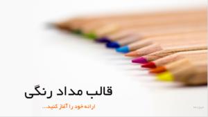قالب پاورپوینت مدادهای رنگی