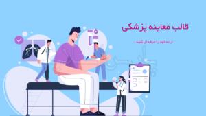 قالب-پاورپوینت-کلینیک-پزشکی