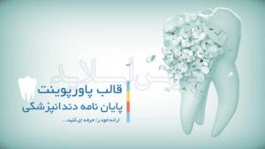 قالب-پاورپوینت-پایان-نامه-دندانپزشکی