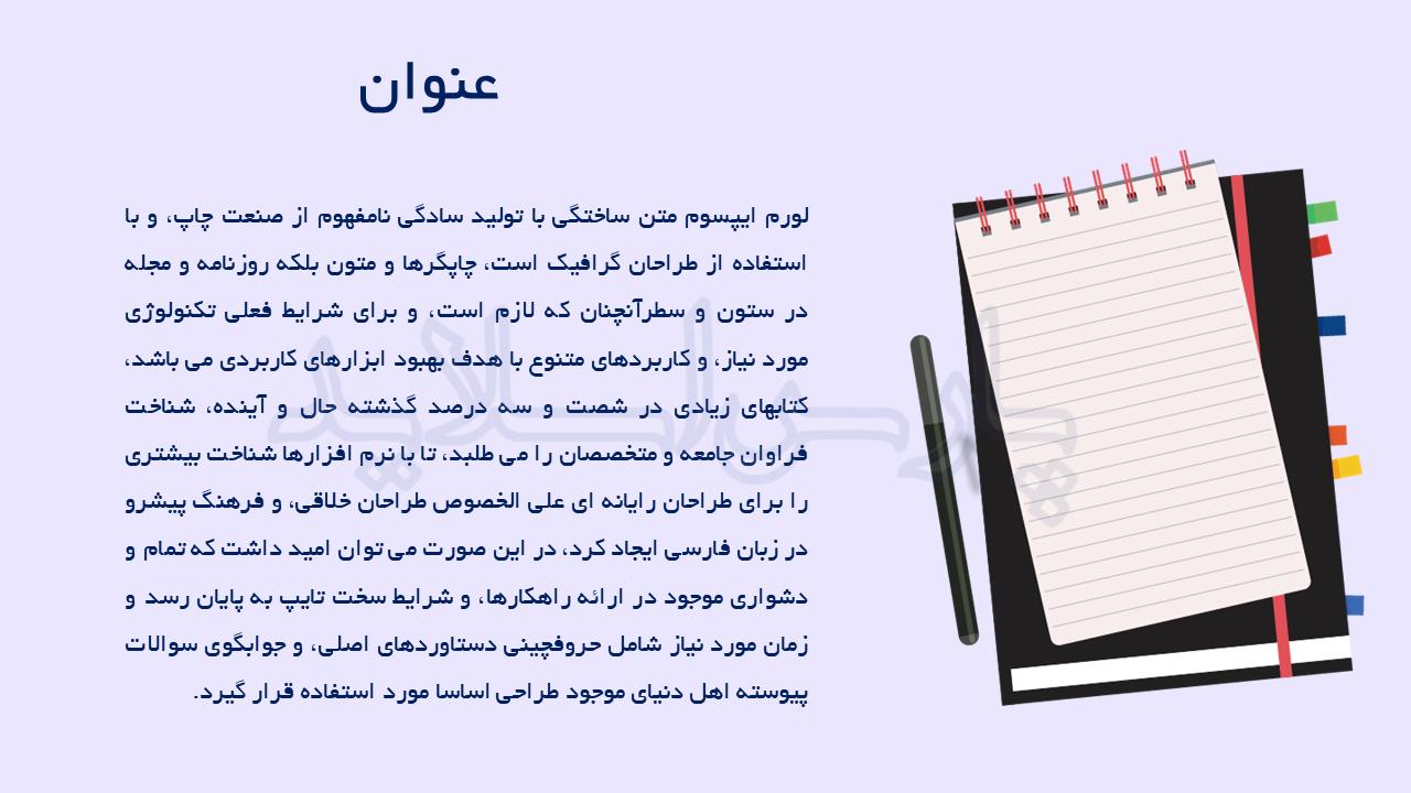 قالب-پاورپوینت-یادداشت های-مدرسه