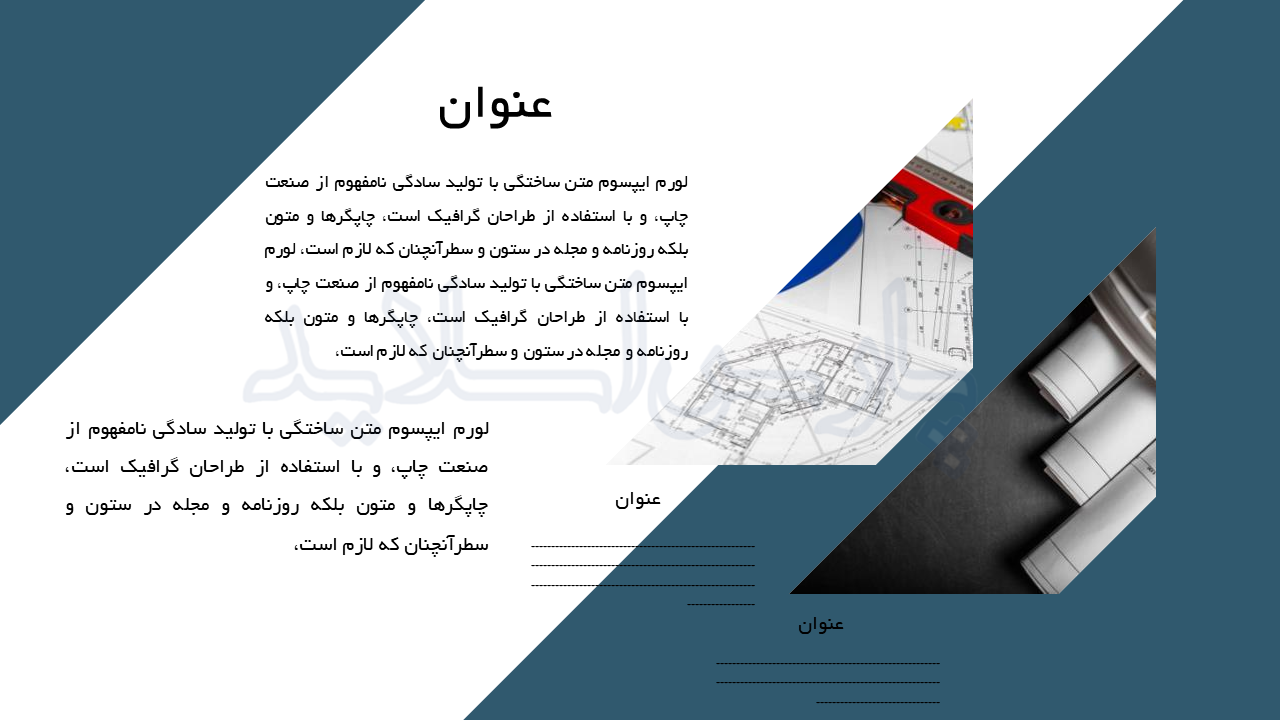 قالب-پاورپوینت-نقشه-ساختمان