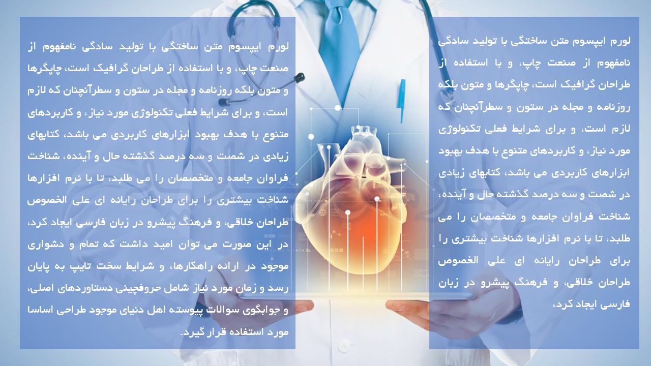 قالب-پاورپوینت-پایان-نامه-پزشکی-2