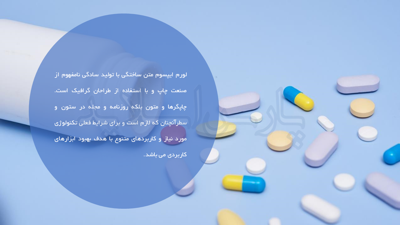 قالب-پاورپوینت-دارو-سازی