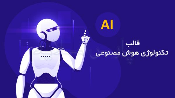 قالب-پاورپوینت-تکنولوژی-هوش-مصنوعی