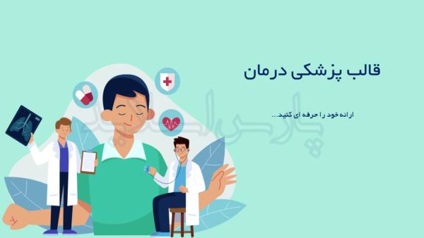 قالب-پاورپوینت-پزشکی-درمان