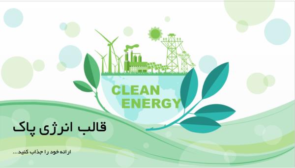 قالب پاورپوینت انرژی پاک