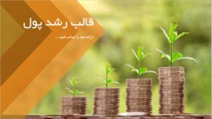 تمپلیت پاورپوینت رشد پول