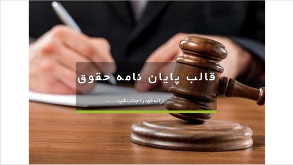 قالب پاورپوینت پایان نامه حقوق