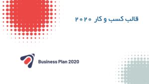 قالب پاورپوینت کسب و کار 2020