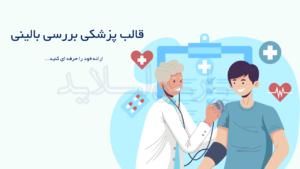 قالب-پاورپوینت-پزشکی-بررسی-بالینی