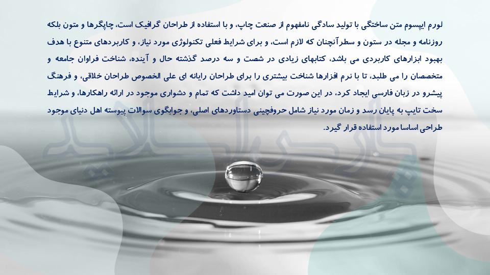 قالب-پاورپوینت-منابع-آب