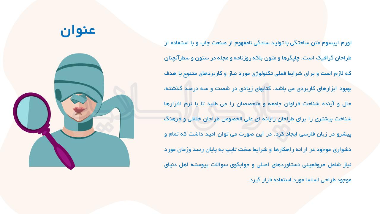 قالب-پاورپوینت-جراحی-پلاستیک