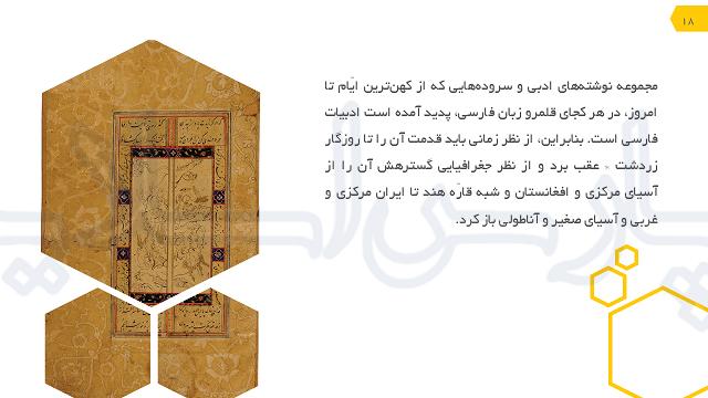 قالب-پاورپوینت-پایان نامه-ادبیات-فارسی