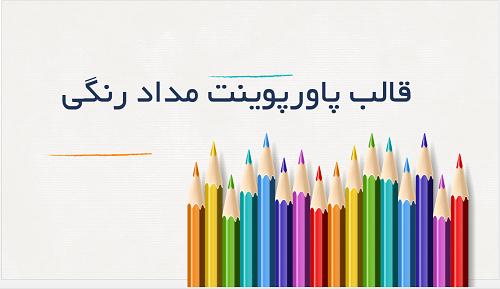 تم-پاورپوینت-مداد-رنگی