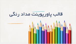 تم پاورپوینت مداد رنگی