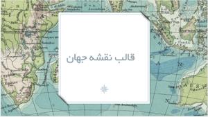 تم-پاورپوینت-نقشه-جهان