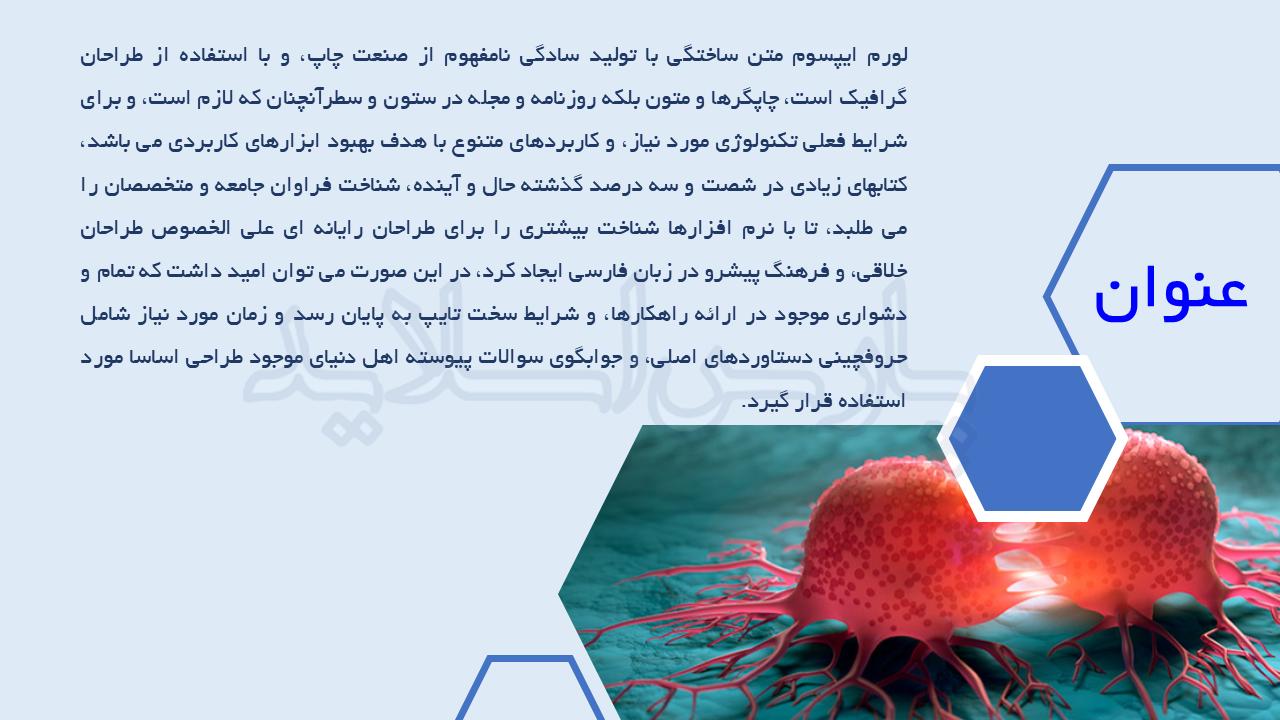 قالب-پاورپوینت-پزشکی-سرطان