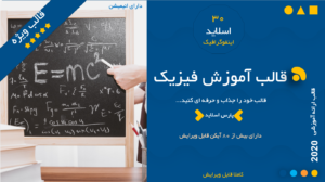 تم- پاورپوینت- آموزش -فیزیک