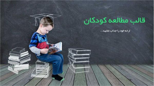 تم-پاورپوینت-مطالعه-کودکان