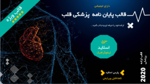 تم -پاورپوینت- پایان نامه- پزشکی- قلب (2)