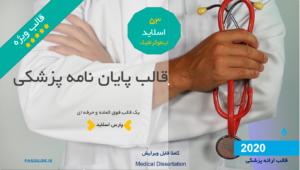 تم -پاورپوینت- پایان- نامه- پزشکی (2)