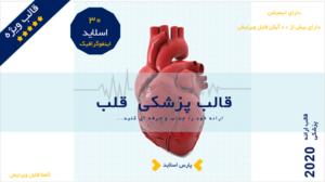 تم-پاورپوینت-پزشکی-قلب